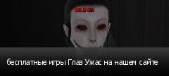 бесплатные игры Глаз Ужас на нашем сайте