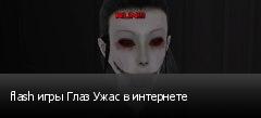 flash игры Глаз Ужас в интернете