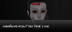 новейшие игры Глаз Ужас у нас