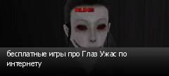 бесплатные игры про Глаз Ужас по интернету