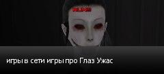 игры в сети игры про Глаз Ужас