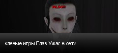 клевые игры Глаз Ужас в сети