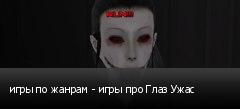 игры по жанрам - игры про Глаз Ужас