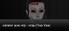 каталог всех игр - игры Глаз Ужас
