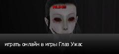 играть онлайн в игры Глаз Ужас