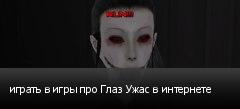 играть в игры про Глаз Ужас в интернете
