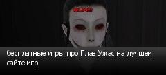 бесплатные игры про Глаз Ужас на лучшем сайте игр