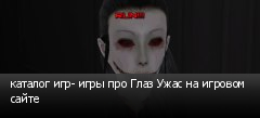 каталог игр- игры про Глаз Ужас на игровом сайте