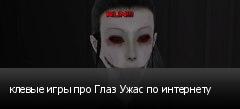 клевые игры про Глаз Ужас по интернету