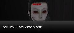 все игры Глаз Ужас в сети