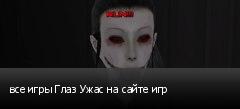 все игры Глаз Ужас на сайте игр