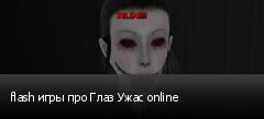 flash игры про Глаз Ужас online