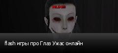 flash игры про Глаз Ужас онлайн