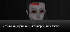 игры в интернете - игры про Глаз Ужас