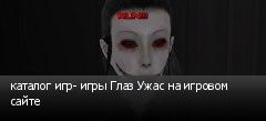 каталог игр- игры Глаз Ужас на игровом сайте