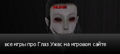 все игры про Глаз Ужас на игровом сайте