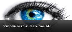 поиграть в игры Глаз онлайн MR