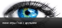 мини игры Глаз с друзьями