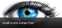 играй в сети в игры Глаз