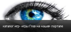 каталог игр- игры Глаз на нашем портале