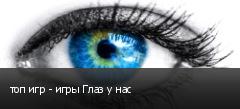 топ игр - игры Глаз у нас