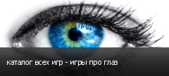 каталог всех игр - игры про глаз