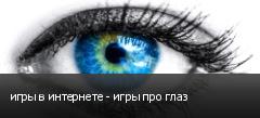 игры в интернете - игры про глаз