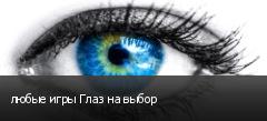 любые игры Глаз на выбор