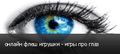 онлайн флеш игрушки - игры про глаз