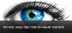 топ игр- игры про глаз на нашем портале