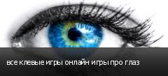 все клевые игры онлайн игры про глаз