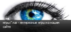 игры Глаз - интересные игры на нашем сайте