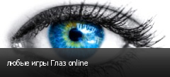 любые игры Глаз online