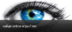 найди online игры Глаз