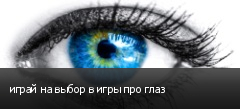 играй на выбор в игры про глаз