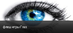 флеш игры Глаз