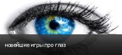 новейшие игры про глаз