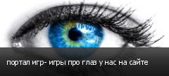 портал игр- игры про глаз у нас на сайте