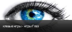 клевые игры - игры Глаз