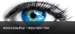 игра на выбор - игры про глаз