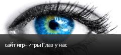 сайт игр- игры Глаз у нас