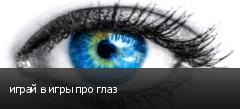 играй в игры про глаз