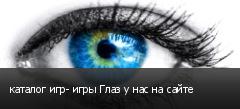 каталог игр- игры Глаз у нас на сайте
