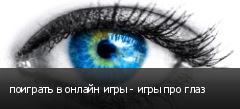 поиграть в онлайн игры - игры про глаз