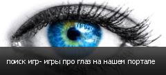поиск игр- игры про глаз на нашем портале