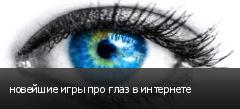 новейшие игры про глаз в интернете