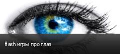 flash игры про глаз