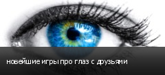 новейшие игры про глаз с друзьями