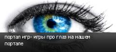 портал игр- игры про глаз на нашем портале