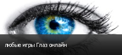 любые игры Глаз онлайн